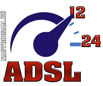 скорость передачи данных через adsl ростелеком