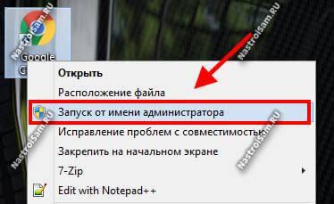 google chrome запуск от имени администратора