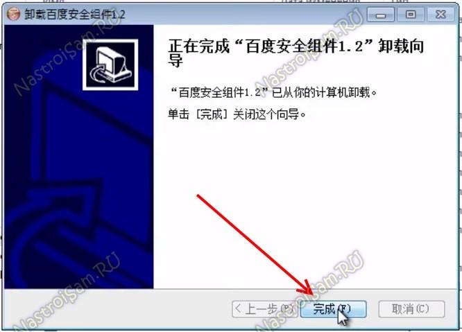 не удаляется папка программы baidu