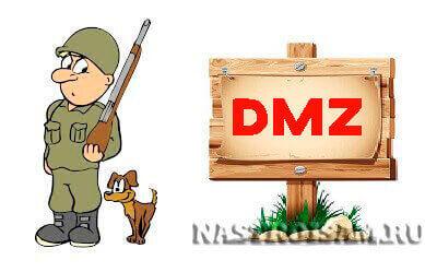 dmz - что это в роутере