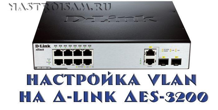 Настройка vlan на D-Link DES-3200