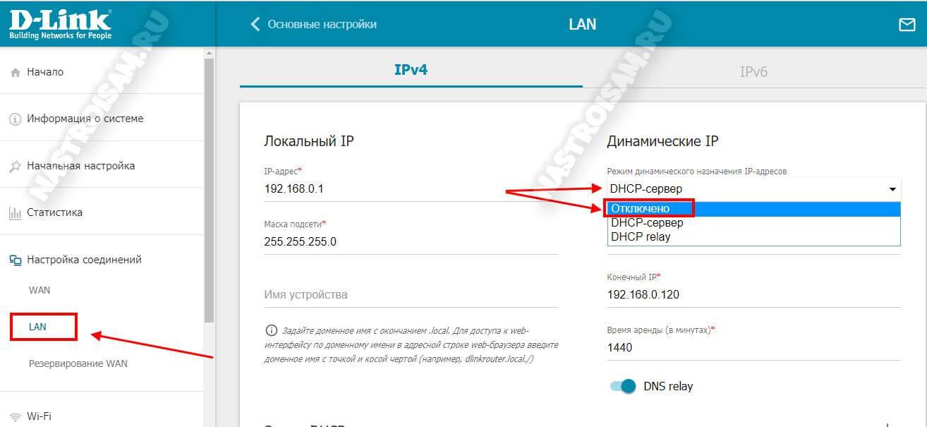 как отключить dhcp сервер на D-link DIR 300
