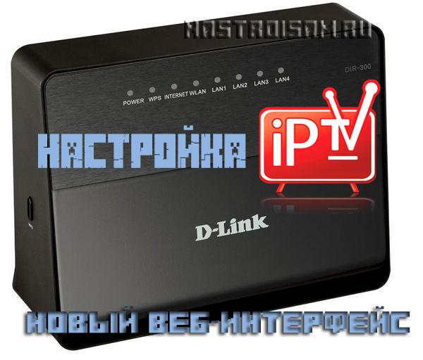 Как настроить IPTV на DIR-300 D1 прошивка 2.5.4