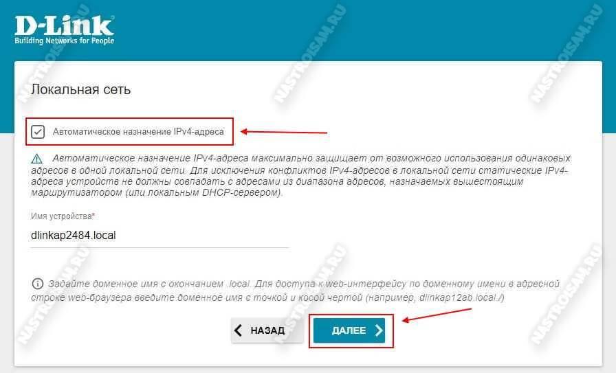 автоматическое назначение IPv4 адреса