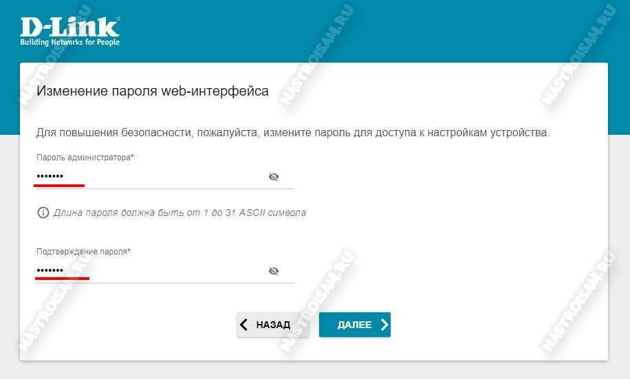 изменение пароль web-интерфейса