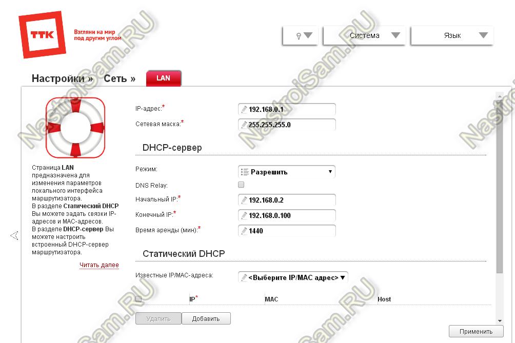 DHCP-сервер на D-Link
