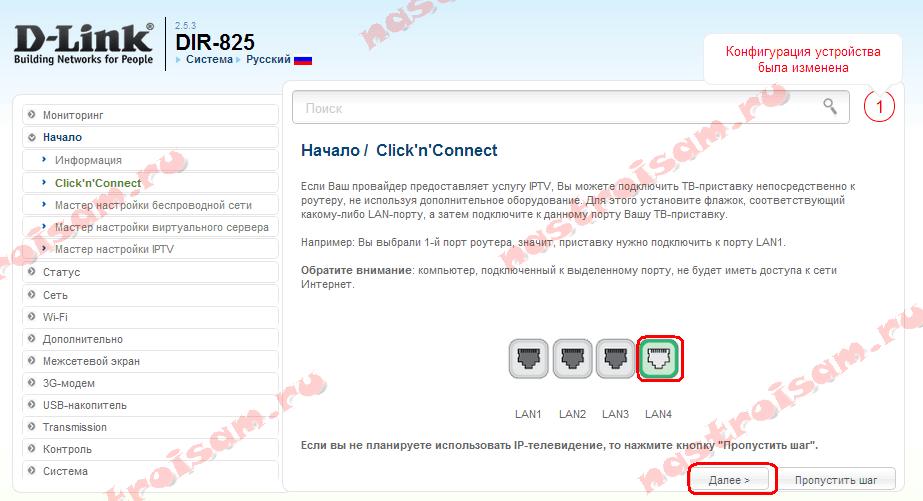 dir-825-a1-click-011