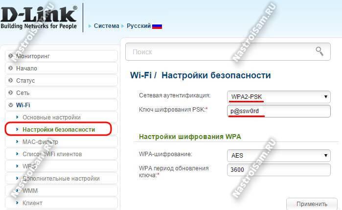 установка пароля вай-фай на д-линк