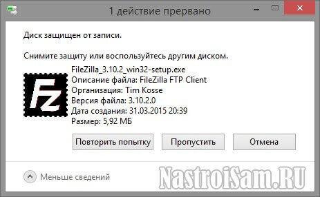 usb флешка диск защищён от записи