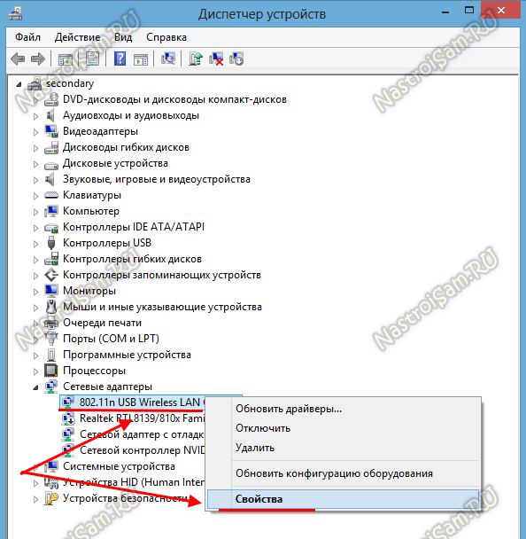 настройка режиме 802.11 n wifi