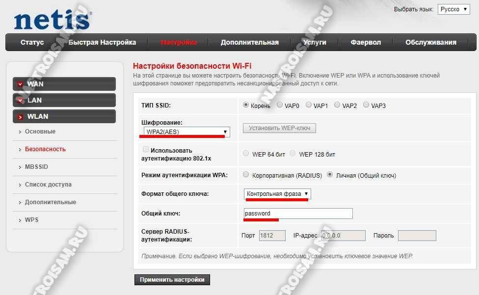 параметры безопасности wifi маршрутизатора