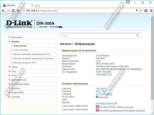 настройка маршрутизатора дир-300 д-линк