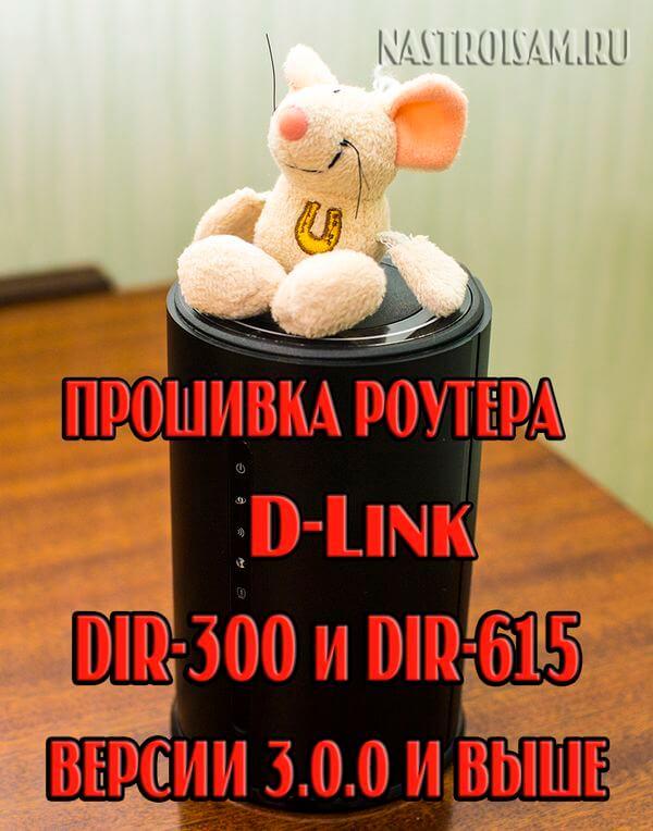 новая прошивка роутера d-link 3.0.0