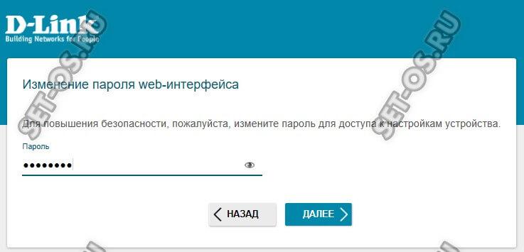 изменение пароля веб-интерфейса