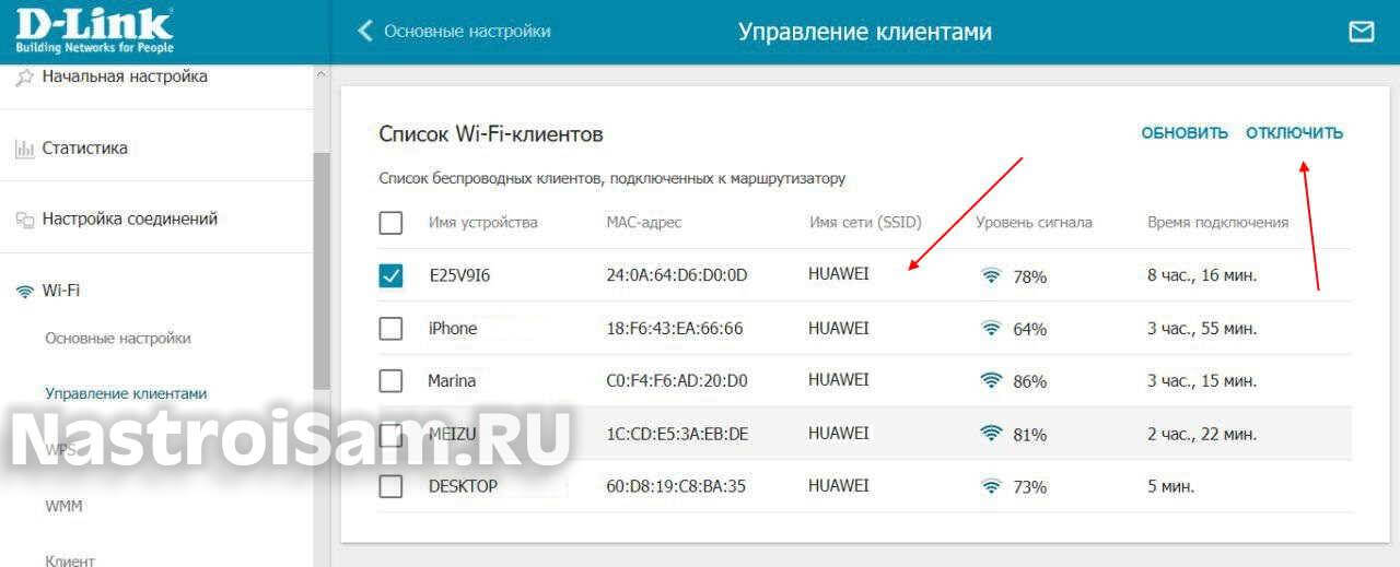 узнать кто подключен по WiFi d-link dir-300