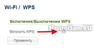 отключить wps на d-link