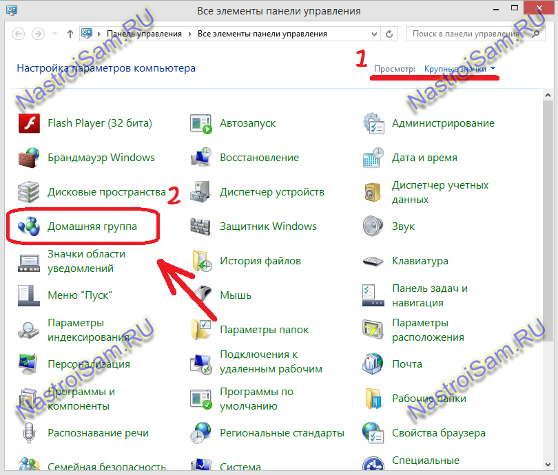 DLNA СЕРВЕР WINDOWS 8.1