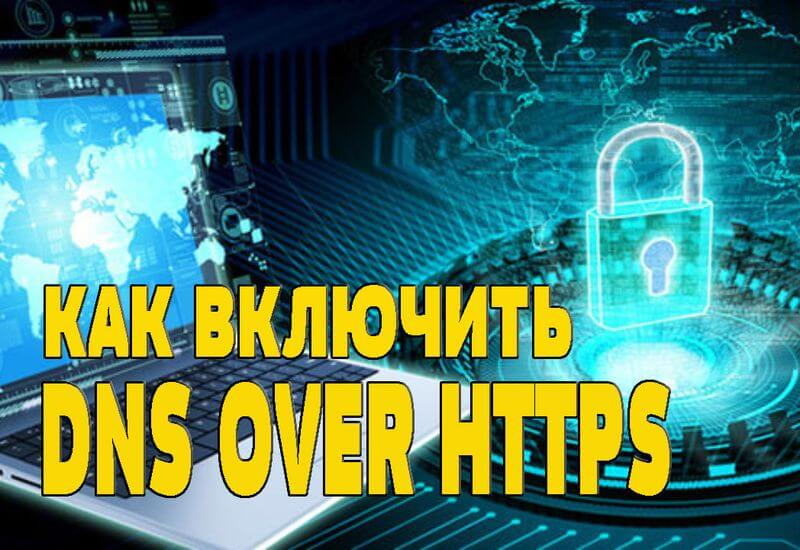 dns over https doh