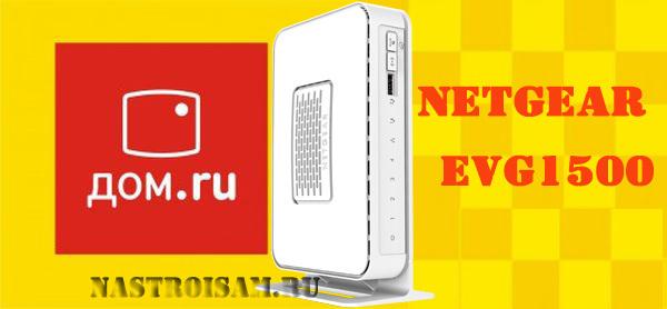 настройка wi-fi роутера дом.ру netgear evg1500