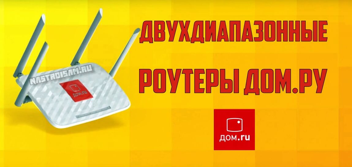 двухдиапазонный wi fi роутер дом.ru