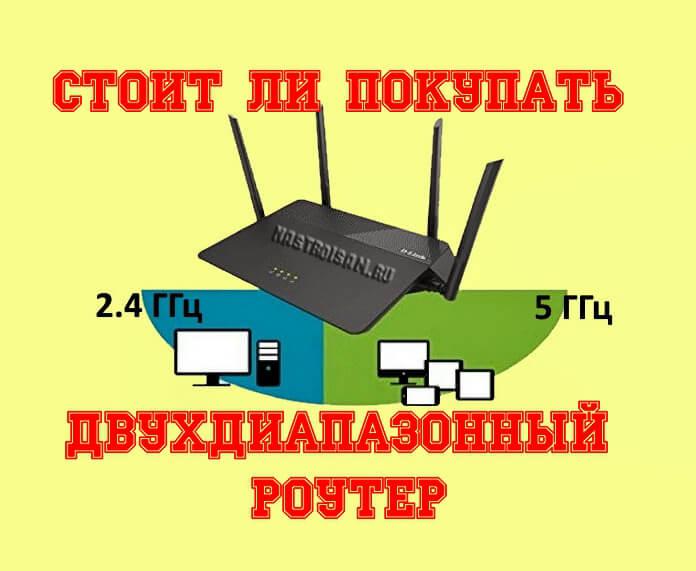 двухдиапазонный роутер dual band wireless ac
