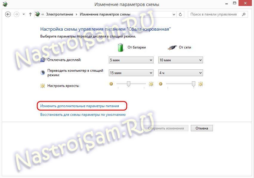отключаем запрос пароля после спящего режима в windows 8 и 8.1