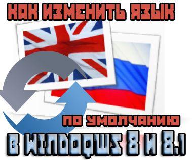 windows 8 поменять язык