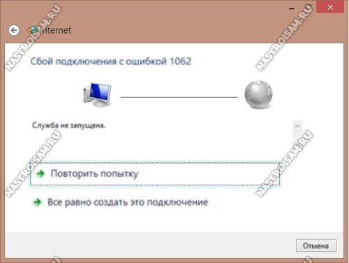 Сбой подключения к Интернету с ошибкой 1062