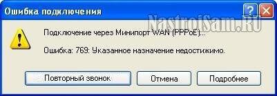 интернет Ошибка 769 указанное назначение недостижимо