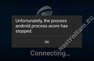 в приложении android.process.acore произошла ошибка