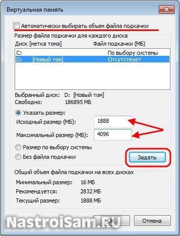 изменение размера файла подкачки windows 8