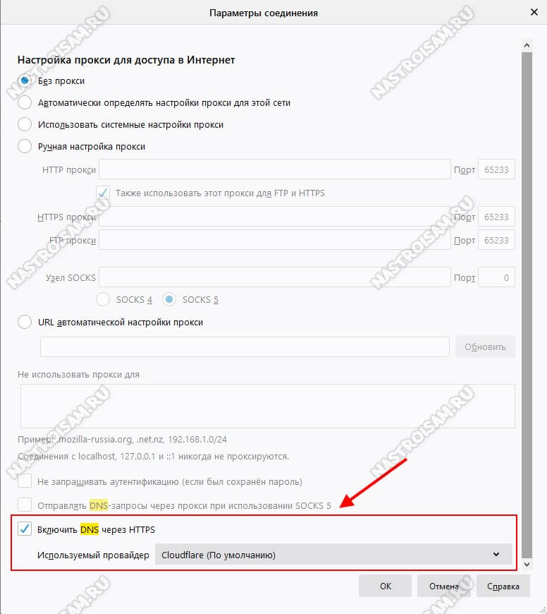 dns over https в firefox