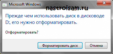 Windows 7 не видит флешку