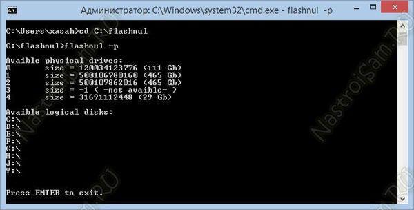 скачать flashnul 0.9 бесплатно
