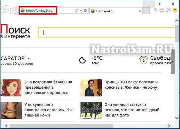 как убрать http funday24.ru из браузера