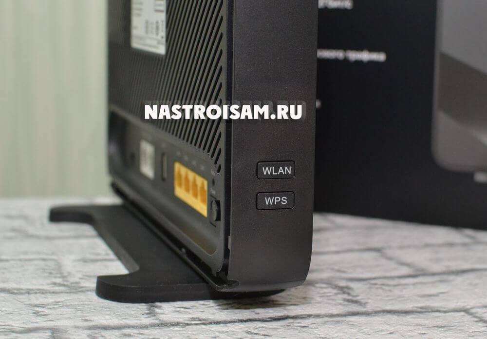 кнопка отключения wifi