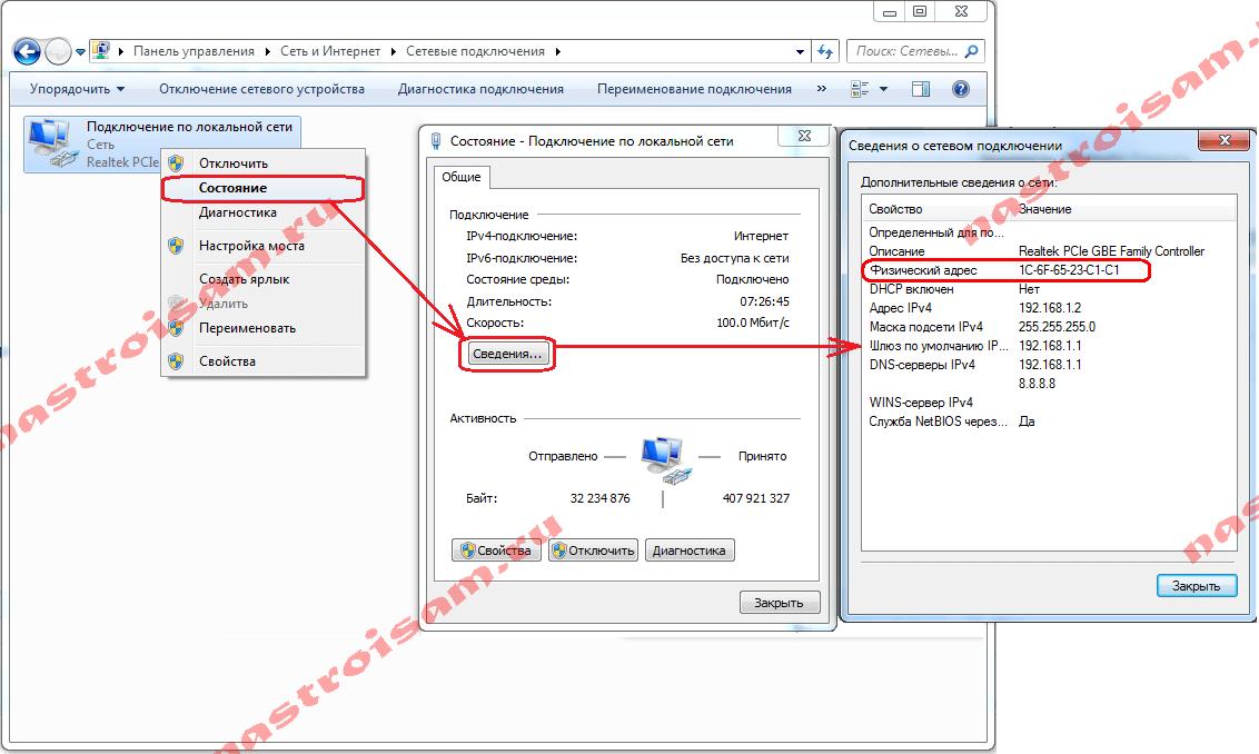 Смена mac адреса сетевой карты linux