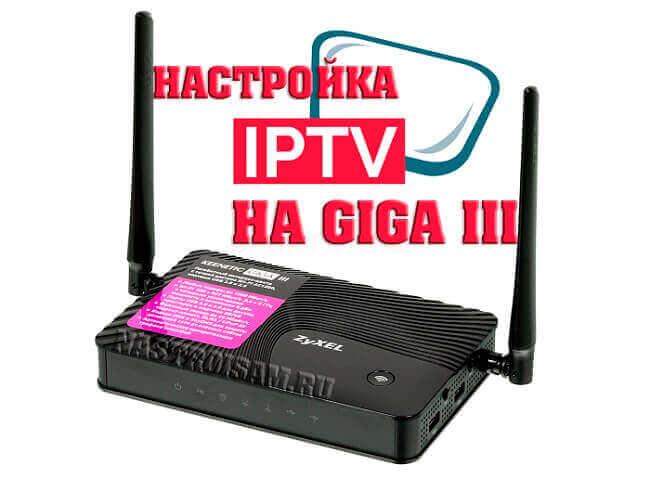 цифровое телевидение Keenetic Giga III и Ultra II