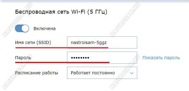 настройка wifi 5 ггц