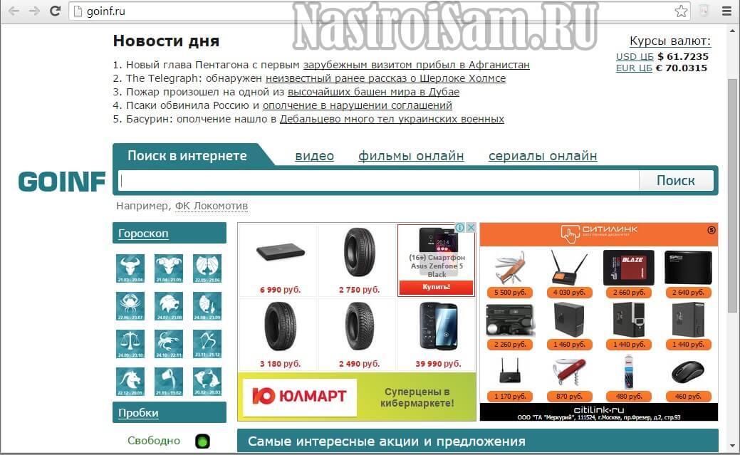 как убрать стартовую страницу goinf.ru из браузера