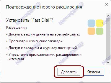 google-chrome-zakladki-fast-001
