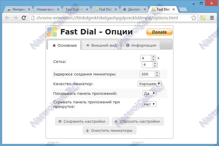 google-chrome-zakladki-fast-004