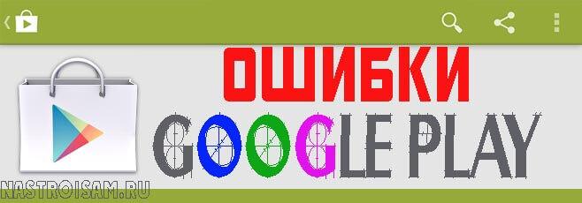 google play market ошибка приложения