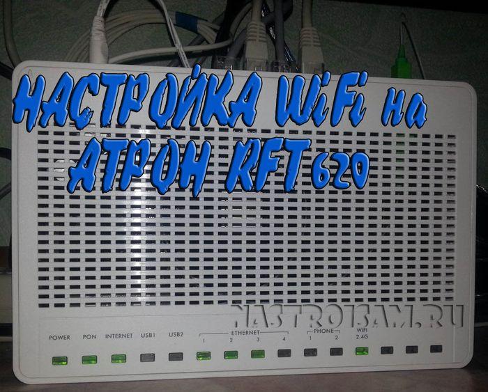рон-телеком атрон rft620 настройка wi-fi