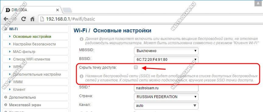 как скрыть ssid wifi сети