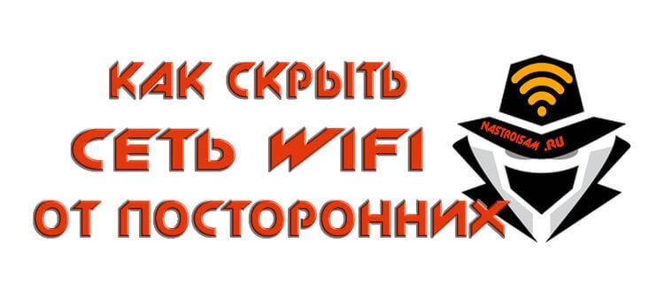 как скрыть WiFi сеть