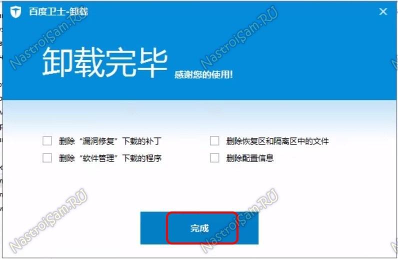 как удалить китайский антивирус baidu