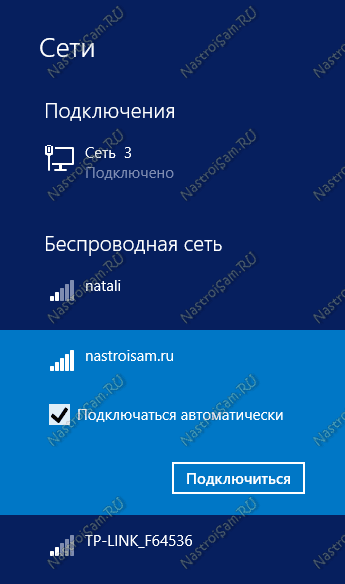Как подключиться к WiFi Windows 8