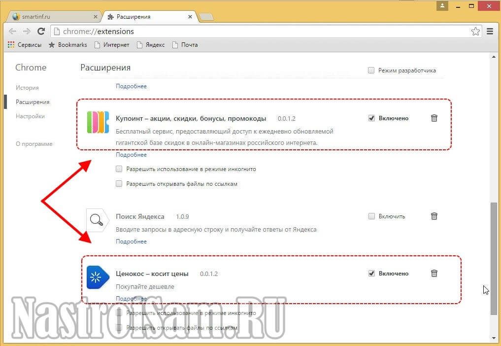 Как убрать smartinf.ru utm source utm content
