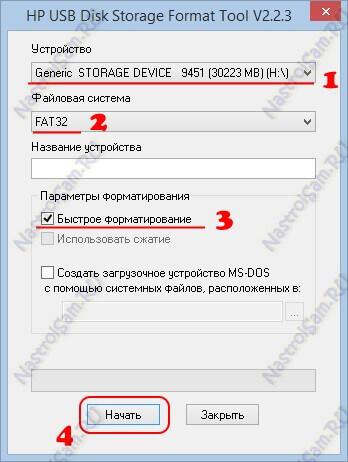 hp usb disk storage format tool скачать